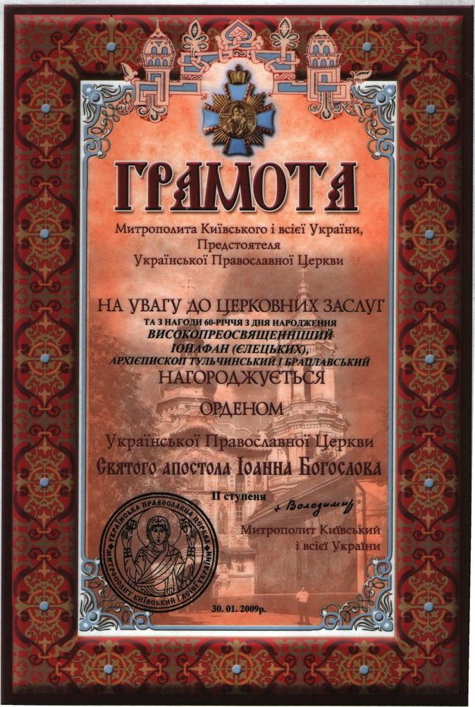 Его Высокопреосвященству Высокопреосвященнейшему ИОНАФАНУ архиепископу Тульчинскому и Брацлавскому